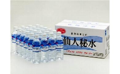B-6 仙人秘水 【200pt】
