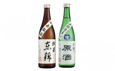 AP08 東錦・純米&生原酒720mlセット【45pt】