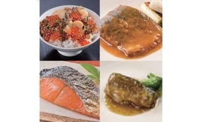 C-3 中村家 黄金海宝漬と 三陸おのや煮魚セット【300pt】