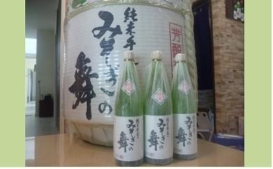 みそぎの舞(北海道米使用 地酒3本セット)