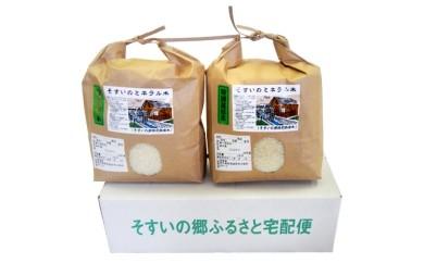 【平成28年産】そすいのミネラル米6kg(そすいの郷特別栽培米)
