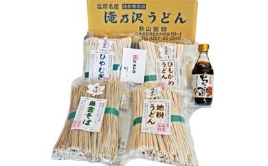 創業百余年 秋山製麺「地粉乾麺セット」A