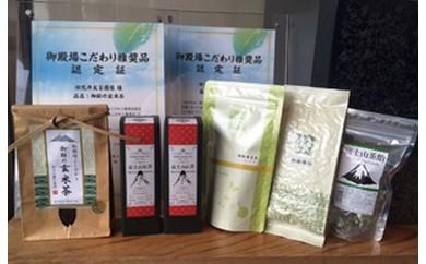 13 御厨の玄米茶と富士山紅茶