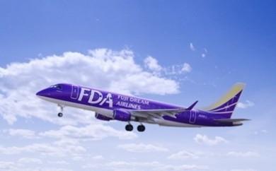 27.FDA航空券利用クーポン(A区間券)