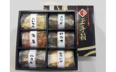 【A-2】特選珍味詰合せ「玉手箱」