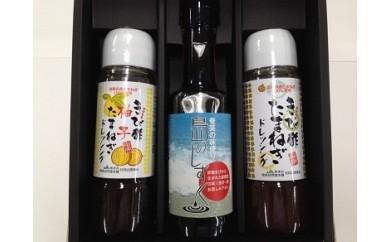 A-8 かけろまきび酢サラダセット