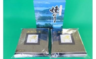 A31 奥松島産焼きのり【復興支援品】