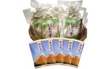2-008 牧之原産 深蒸し茶と干しいも詰合せ(2万円コース)