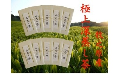 3-001 牧之原産 極上深蒸し茶