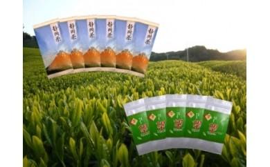 2-007 牧之原産 深蒸し茶とかぶせ茶「望」詰合せ