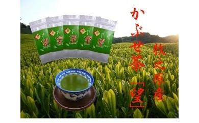 1-027 牧之原産 かぶせ茶「望」