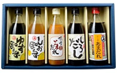 [№5660-0125]安藤醸造の五彩セット