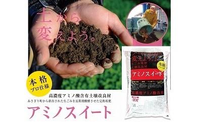 A-511 熊本県リサイクル製品制度認証! 完熟堆肥アミノスイート40L×4袋