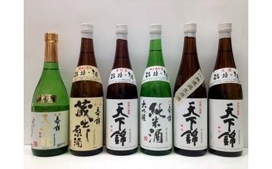 0551伊賀酒セット・10-ろ