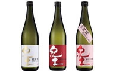 W010紀土 純米・純米吟醸・純米大吟醸酒 720ml 3本セット【25p】