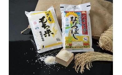 B010 【もち米&新米のセット10kg】風の子もち・ななつぼし 低農薬米