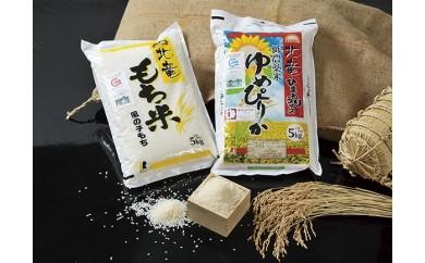 B008 【もち米&新お米のセット10kg】風の子もち・ゆめぴりか 低農薬米