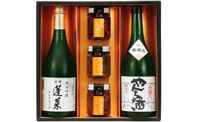 飛騨の地酒2本と飛騨産山菜3品セット[B0130]