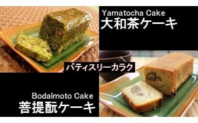 I-45 パティスリーカラク 菩提もとケーキ&月ヶ瀬やまと茶ケーキ