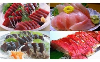【町制100周年記念!】漁師直送 カツオとキンメダイの贅沢セット(数量限定)