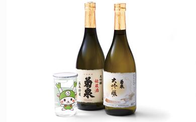 [№5674-0124]菊泉金メダル大吟醸&菊泉本醸造ふっかちゃんカップセット