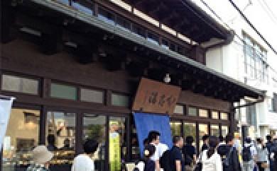 [№5691-0079]小田原まち歩き 招待券(2名様分)・城下町・宿場町を訪ねて