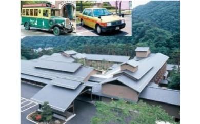【223】 花巻温泉 佳松園宿泊券と貸切タクシーで花巻の旅ペア