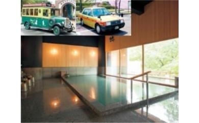 【226】 松倉温泉 悠の湯風の季宿泊券と貸切タクシーで花巻の旅ペア