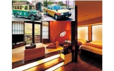 【228】 台温泉 やまゆりの宿宿泊券と貸切タクシーで花巻の旅ペア