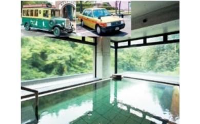 【227】 大沢温泉 山水閣宿泊券と貸切タクシーで花巻の旅ペア