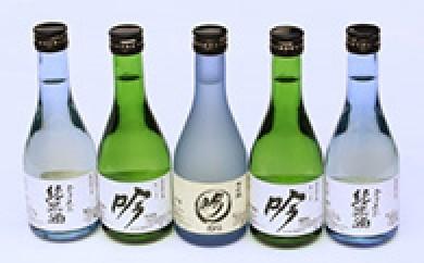 [№5681-0020]山口県あぶ町のお酒「清酒5本セット」
