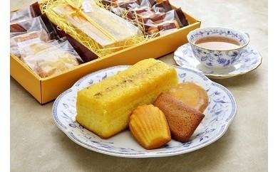 B-20 マイヤーレモンパウンドケーキ&焼き菓子詰め合せセット
