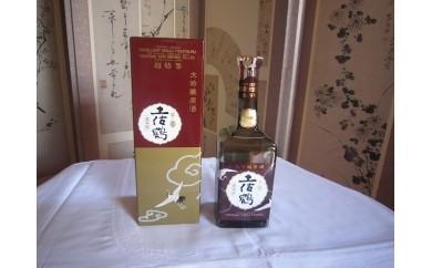 V-5◆土佐鶴大吟醸原酒 天平