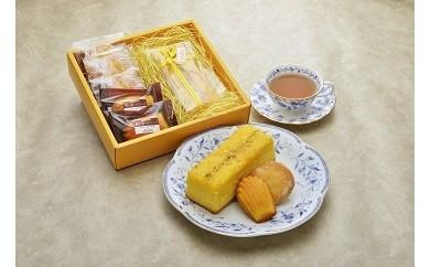 A-05 マイヤーレモンパウンドケーキ&焼き菓子詰め合せセット