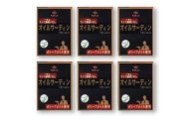 TK06 オイルサーディン 6缶【9,000pt】