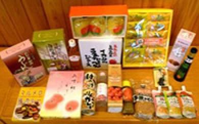 [№5731-0026]平川市特産品セットC