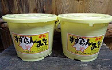 【AF02】 すずらんみそ(5kgポリバケツ)【40p】