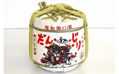 A2-09.原酒 だんじり菰樽(大)