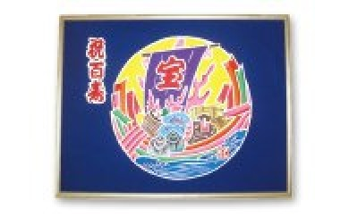 NK08 受注生産オリジナル額【のし宝船】1枚【75,000pt】