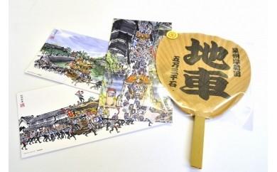 A3-14.横長だんじり祭ポストカードとミニうちわセット