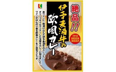 【B10】ご当地カレー「伊予麦酒牛の欧風カレー」