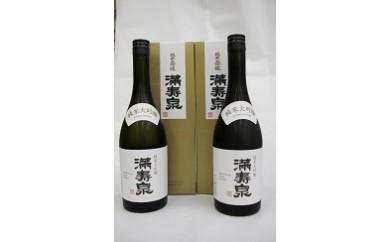 157 純米大吟醸「満寿泉」
