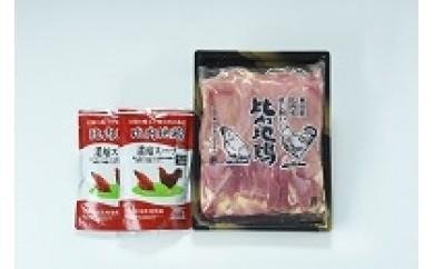 50P2304 比内地鶏1羽ケース&濃縮スープ(冷凍) 【50P】
