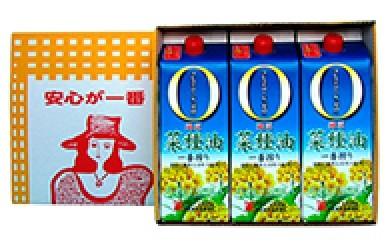 [№5656-0069]菜種油ギフトセット 1,250g×3本