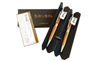 AN01 小国杉ボールペン・シャープセット【14000pt】