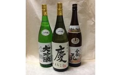 [B-3] 極上大吟醸セット(慶・金銀花大吟醸)