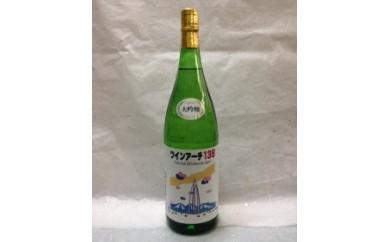 [A-8] 大吟醸 ツインアーチ