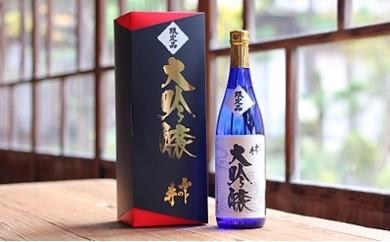 E14 【数量限定!】ふじの井 熟成大吟醸原酒