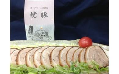 [A-1] 尾張一宮名物 三楽焼豚セット