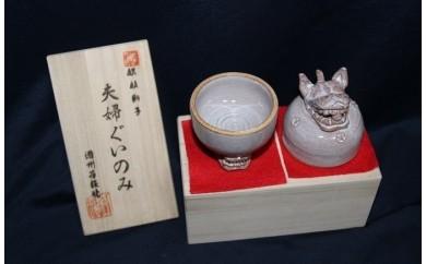 52.麒麟獅子の置物「夫婦ぐいのみ」因州若桜焼